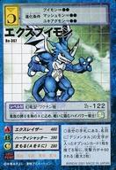 トレーディングカード・テレカ, トレーディングカードゲーム  8 Bo-367 ()
