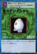 トレーディングカード・テレカ, トレーディングカードゲーム  2!! R-145(St-160) -