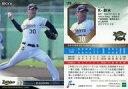 【中古】スポーツ/レギュラーカード/-/オリックス・バファローズ/EPOCH 2020 NPB プロ野球カード 189 [レギュラーカード] : K-鈴木の商品画像