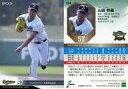 【中古】スポーツ/レギュラーカード/-/オリックス・バファローズ/EPOCH 2020 NPB プロ野球カード 194 [レギュラーカード] : 山田修義の商品画像