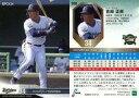 【中古】スポーツ/レギュラーカード/-/オリックス・バファローズ/EPOCH 2020 NPB プロ野球カード 208 [レギュラーカード] : 吉田正尚の商品画像