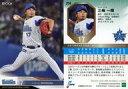 【中古】スポーツ/レギュラーカード/-/横浜DeNAベイスターズ/EPOCH 2020 NPB プロ野球カード 256 [レギュラーカード] : 三嶋一輝
