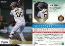 【中古】スポーツ/レギュラーカード/-/阪神タイガース/EPOCH 2020 NPB プロ野球カード 307 [レギュラーカード] : 上本博紀