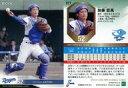 【中古】スポーツ/レギュラーカード/-/中日ドラゴンズ/EPOCH 2020 NPB プロ野球カード 377 [レギュラーカード] : 加藤匠馬
