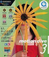 【エントリーでポイント10倍!(9月26日01:59まで!)】【中古】Windows98/Me/2000/MacOS8.6 CDソフト motion dive 3[Special Pack バージョン]画像