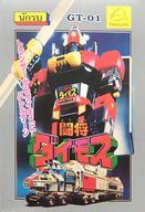 【中古】おもちゃ [ランクB] DX超合金 GT-01 DXダイモス タイ版 「闘将ダイモス」画像
