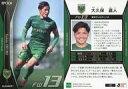 【中古】スポーツ/レギュラーカード/-/2020 Jリーグ オフィシャルトレーディングカード 182 [レギュラーカード] : 大久保嘉人
