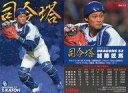 【中古】スポーツ/司令塔カード/2019プロ野球チップススペシャルボックス 第3弾 CA-11 [司令塔カード] : 加藤匠馬