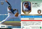 【中古】スポーツ/レギュラーカード/-/北海道日本ハムファイターズ/EPOCH 2020 NPB プロ野球カード 177 [レギュラーカード] : 鈴木健矢