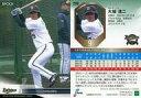 【中古】スポーツ/レギュラーカード/-/オリックス・バファローズ/EPOCH 2020 NPB プロ野球カード 200 [レギュラーカード] : 大城滉二の商品画像