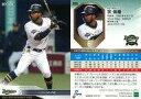 【中古】スポーツ/レギュラーカード/-/オリックス・バファローズ/EPOCH 2020 NPB プロ野球カード 205 [レギュラーカード] : 宗佑磨の商品画像