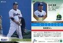 【中古】スポーツ/レギュラーカード/-/東京ヤクルトスワローズ/EPOCH 2020 NPB プロ野球カード 397 [レギュラーカード] : 高津臣吾