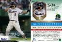 【中古】スポーツ/レギュラーカード/-/東京ヤクルトスワローズ/EPOCH 2020 NPB プロ野球カード 420 [レギュラーカード] : 中山翔太