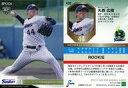 【中古】スポーツ/レギュラーカード/-/東京ヤクルトスワローズ/EPOCH 2020 NPB プロ野球カード 430 [レギュラーカード] : 大西広樹