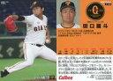 【中古】スポーツ/レギュラーカード/2020プロ野球チップス 第2弾 112[レギュラーカード]:田口麗斗