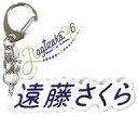 【エントリーでポイント10倍!(9月26日01:59まで!)】【中古】雑貨 遠藤さくら 個別ネームキ...