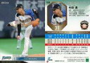 【中古】スポーツ/レギュラーカード/-/北海道日本ハムファイターズ/EPOCH 2020 NPB プロ野球カード 154 [レギュラーカード] : 村田透
