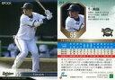 【中古】スポーツ/レギュラーカード/-/オリックス・バファローズ/EPOCH 2020 NPB プロ野球カード 211 [レギュラーカード] : T-岡田の商品画像