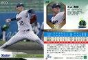 【中古】スポーツ/レギュラーカード/-/東京ヤクルトスワローズ/EPOCH 2020 NPB プロ野球カード 398 [レギュラーカード] : 石山泰稚