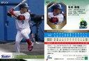 【中古】スポーツ/レギュラーカード/-/東京ヤクルトスワローズ/EPOCH 2020 NPB プロ野球カード 421 [レギュラーカード] : 塩見泰隆
