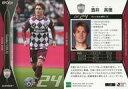 【中古】スポーツ/レギュラーカード/-/2020 Jリーグ オフィシャルトレーディングカード 133 [レギュラーカード] : 酒井高徳