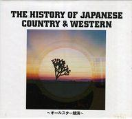 【中古】邦楽CD オムニバス / THE HISTORY OF JAPANESE COUNTRY & WESTERN 〜オールスター競演〜