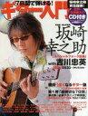 【エントリーでポイント10倍!(9月11日01:59まで!)】【中古】音楽雑誌 CD付)坂崎幸之助の7日間で弾ける!ギター入門(CD付)