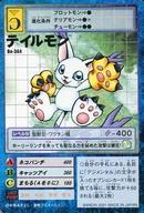 トレーディングカード・テレカ, トレーディングカードゲーム 2524!P26.5 8 Bo-364 ()