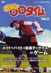 【エントリーでポイント10倍!(9月26日01:59まで!)】【中古】その他DVD 不備有)ファミ通DVDビデオ ボーズの○○タイム Vol.2 DISC(2)(状態:ジャケットに難有り)