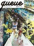 【中古】アニメムック queue -Kanna Kii artbook- 【中古】afb