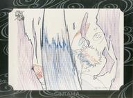 エンターテインメント, アニメーション 1092601:59 GINTAMA B () afb