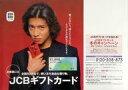【中古】ポスター B3ポスター 木村拓哉(SMAP) 「JC...