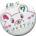 【中古】バッジ・ピンズ(女性) 井上瑠夏(SKE48) ランダム缶バッジ 「AKB48 53rdシングル世界選抜総選挙〜世界のセンターは誰だ?〜」