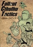 【エントリーでポイント10倍!(9月26日01:59まで!)】【中古】ボードゲーム 【クトゥルフ】サプリメント Fallout Cthulhu Tactics〜基本ルールブック〜画像
