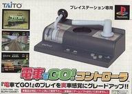 【中古】PSハード 電車でGO!専用コントローラー(状態:箱(内箱含む)・本体状態難)