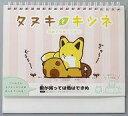 【中古】カレンダー タヌキとキツネ 日めくりカレンダー