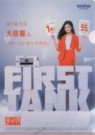 【中古】クリアファイル 小島瑠璃子(FIRST TANK) A4クリアファイル brother ノベルティグッズ