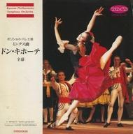 【中古】クラシックCD ランクB)Russian Philharmony Symphony Orchstra / ミンクス:ドン・キホーテ(全幕)ボリショイ・バレエ(グリゴローヴィチ)版