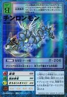 トレーディングカード・テレカ, トレーディングカードゲーム 2524!P26.5 7 Bo-342 ()