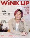 【中古】芸能雑誌 付録付)Wink up 2020年11月号 ウインクアップ