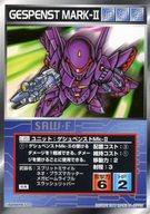 トレーディングカード・テレカ, トレーディングカード  SSF U-F01 Mk-II