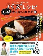 中古 グルメ・料理雑誌ウマくて速攻できるバズレシピもっと太らないおかず編