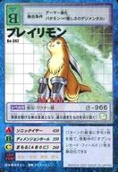 トレーディングカード・テレカ, トレーディングカードゲーム  8 Bo-392 ()