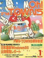 雑誌, その他 PC )Oh!FM TOWNS 19961 !