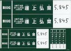 【中古】シール・ステッカー(女性) 運上弘菜(HKT48)/69位 速報記念ステッカー 「AKB48 53rdシングル世界選抜総選挙〜世界のセンターは誰だ?〜」 AKB48グループショップ限定