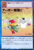 トレーディングカード・テレカ, トレーディングカードゲーム  8 Bo-401 !!()