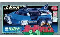 【中古】おもちゃ PB-03 ガードマシン 「惑星ロボ ダンガードA」 ポピニカシリーズ画像