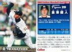 【中古】スポーツ/2002プロ野球チップス第2弾/阪神/レギュラーカード 125 : 金澤 健人