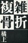 【中古】単行本(小説・エッセイ) ≪日本文学≫ 複雑骨折 【中古】afb