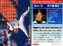 【中古】スポーツ/2000プロ野球チップス ラッキーカード特
